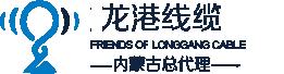 友久/龙港线缆